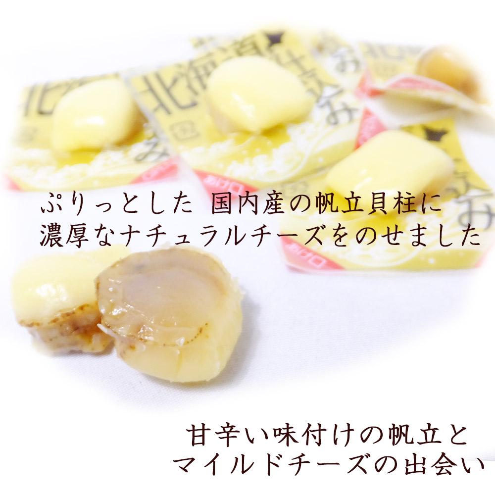 北海道仕込みのチーズ帆立
