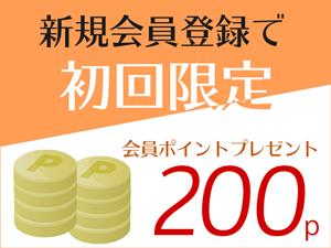 新規会員登録で200p