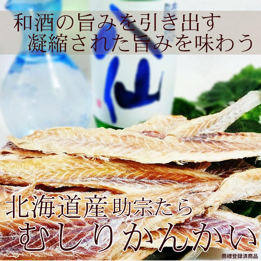 酒の肴に北海道産むしりかんかい