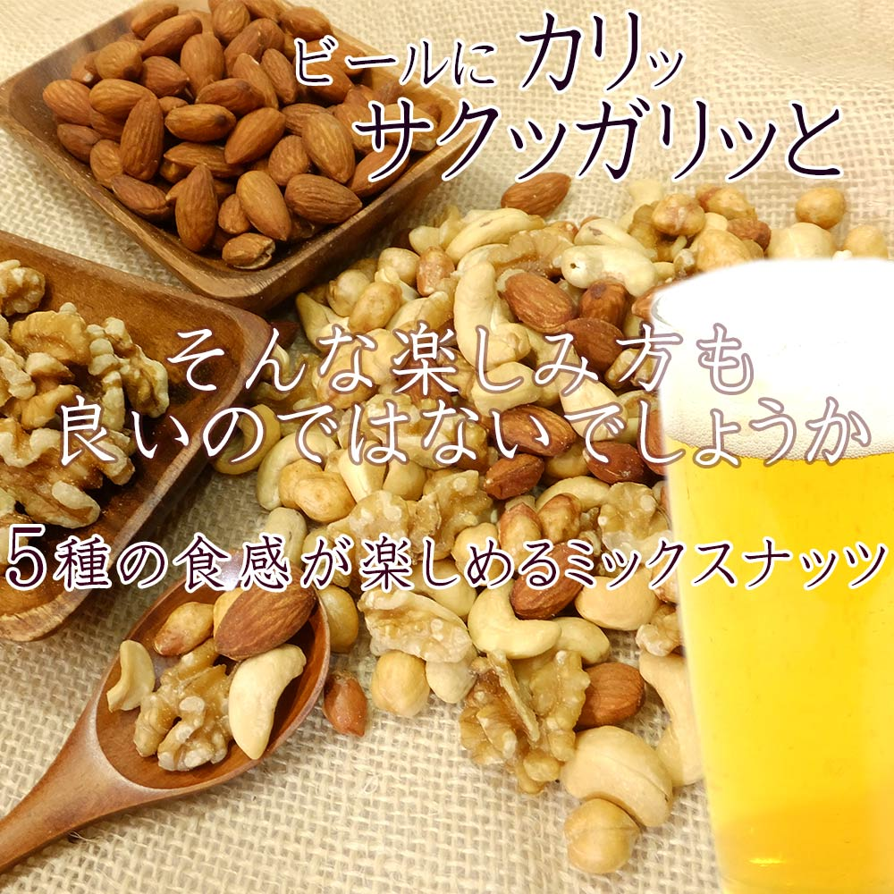 ビールのつまみに 5種のミックス