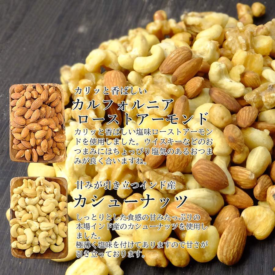 自然のうまみのミックスナッツ